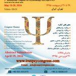 نهمین کنگره بین المللی روان درمانی / اجلاس آسیایی WCP